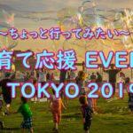 東京の子育て応援イベントをご紹介!タイミング合えば行ってみては?