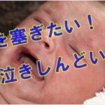 赤ちゃんの夜泣きで寝不足。。そんな時試したい3つのこと