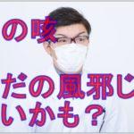 子供の長引く咳…それただの風邪?マイコプラズマ肺炎の症状や対応方法をご紹介