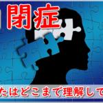 自閉症スペクトラム障害の子供の特徴とは? 原因や接し方もご紹介