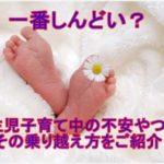 一番しんどい?新生児子育て中の不安やつらさ、その乗り越え方をご紹介
