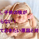 夜間、子供の咳が止まらない!知っておきたい原因と対処法