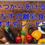 いつからあげる?なすを使った離乳食おすすめレシピ5選!