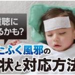対応遅れるとムンプス難聴に?おたふく風邪の症状と対応方法をご紹介
