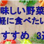 食品・食材宅配サービスおすすめは?安心野菜宅配を比較、3選を紹介!