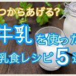 いつからあげる?牛乳を使った離乳食おすすめレシピ5選!