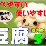 いつからあげる?豆腐を使った離乳食おすすめレシピ5選!