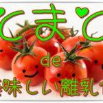 いつからあげる?トマトを使った離乳食おすすめレシピ5選!