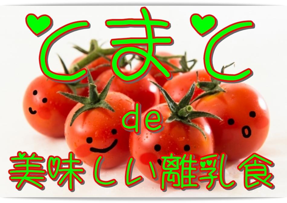 ピューレ カゴメ 離乳食 トマト