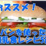 いつからあげる?パンを使った離乳食おすすめレシピ5選!