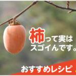 いつからあげる?柿を使った離乳食おすすめレシピ5選!