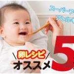 いつからあげる?卵を使った離乳食おすすめレシピ5選!