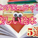 親子で一緒に笑っちゃう!読み聞かせしたい楽しい絵本5選
