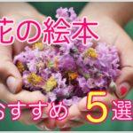 幼児に読み聞かせしたいおすすめ絵本5選!テーマは花
