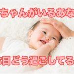 赤ちゃんがいるあなた、休日どう過ごしてる?安全・楽しく過ごすには?