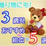 贈り物にも!3歳児に読み聞かせしたい絵本おすすめ5選!
