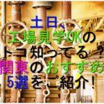 土日、工場見学OKのトコ知ってる?関東のおすすめ5選をご紹介!