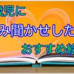 贈り物にも!1歳児に読み聞かせしたい絵本おすすめ5選!
