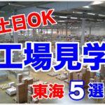 土日、工場見学OKのトコ知ってる?東海のおすすめ5選をご紹介!