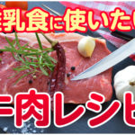 いつからあげる?牛肉を使った離乳食おすすめレシピ5選!