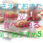おさえておきたい!子供も安心して食べられるお菓子おすすめ5選!