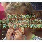 おさえておきたい!子供に買ってはいけないパンとは?逆に買って良いのは?徹底調査!