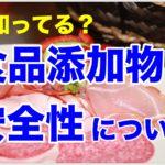 知ってる?食品添加物の安全性について知っておきたい3つのコト