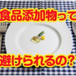 今のご時世食品添加物を避ける方法ってあるの?抑えておきたいポイント5つ