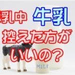 授乳中に牛乳は控えるべき?どの位ならOK?母乳や赤ちゃんへの影響など注意点3つ
