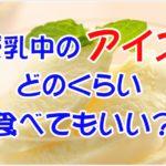 授乳中だけどアイスが食べたい…どの位ならOK?母乳や赤ちゃんへの影響など注意点3つ