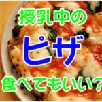 授乳中にピザはNGなの?どの位ならOK?母乳や赤ちゃんへの影響、おすすめレシピも!