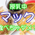 授乳中にマック(マクドナルド)はやっぱりダメ?でも食べたい。。そんな時気を付けたい3つのコト