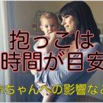 長時間抱っこ紐はNG?何時間が目安?赤ちゃんへの影響等おさえておきたいポイントをご紹介!