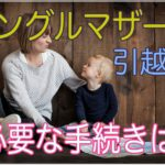 シングルマザー(母子家庭)の引越し、必要な手続きは?おさえておきたいポイントをご紹介