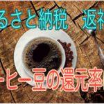 ふるさと納税返礼品でコーヒー豆の還元率は良い?おすすめと共にご紹介!