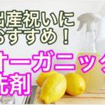 ママ赤ちゃん両方喜ぶ?出産祝いにおすすめのオーガニック洗濯用洗剤5選!