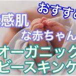 赤ちゃんが敏感肌?試してみたいオーガニックベビースキンケア品5選!