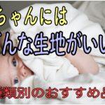 赤ちゃんにおすすめの生地はどんなのがある?種類別におすすめ品をご紹介!