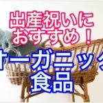 ママも喜ぶ?出産祝いにおすすめのオーガニック食品5選!