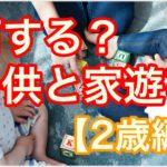 子供と家遊びおすすめは?【2歳編】おさえたいポイントと共にご紹介!