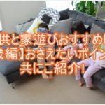 子供と家遊びおすすめは?【3歳編】おさえたいポイントと共にご紹介!
